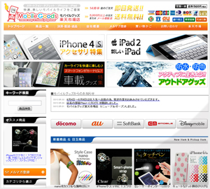 Mobile Goods